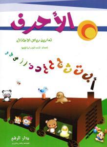 Alahrouf   الاحرف