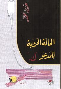 Alhala alharijah lilmadou K الحالة الحرجة للمدعو ك