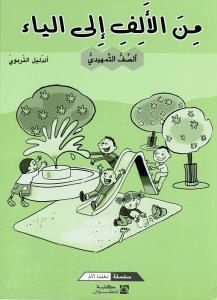 Mina Alalef Ila Alyaa Tamhidi  - Lärarbok من الالف الى الياء التمهيدي- الدليل التربوي