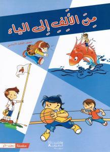 Mina Alalef Ila Alyaa 3 (Läsbok) من الالف الى الياء