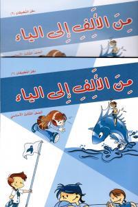 Mina Alalef Ila Alyaa 3 (ÖB del 1 +2)  من الالف الى الياء الثالث دفتر التطبيقات