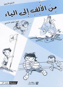 Mina Alalef Ila Alyaa 3- Lärarbok من الالف الى الياء الثالث - الدليل التربوي
