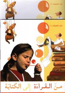 Mina Alqiraa Ila Alkitabah 4  (Läsbok + 2 ÖB) من القراءة الى الكتابة الرابع كتاب + دفترالتطبيقات
