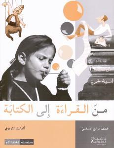 Mina Alqiraa Ila Alkitabah 4- Lärarbok من القراءة الى الكتابة الرابع - الدليل التربوي