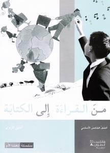 Mina Alqiraa Ila Alkitabah 5- Lärarbok من القراءة الى الكتابة الخامس - الدليل التربوي