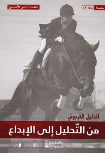 Mina Altahlil Ila Al Ibdaa 8- Lärarbok من التحليل الى الابداع الثامن - الدليل التربوي