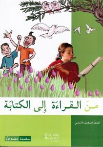 Mina Alqiraa Ila Alkitabah 6 (Läsbok) من القراءة الى الكتابة