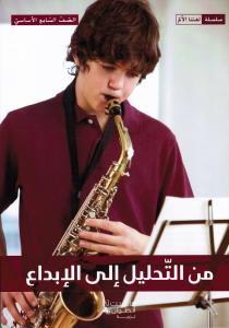 Mina Altahlil Ila Al Ibdaa 7 (Läsbok) من التحليل الى الإبداع