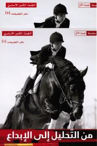 Mina Altahlil Ila Al Ibdaa 8 (ÖB del 1 +2) من التحليل الى الإبداع