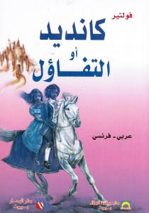 Kandid كانديد أو التفاؤل
