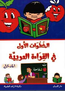 Alkhoutouwat Aloula Fi Alqira´a Alarabia Almadkhal الخطوات الاولى في القرءة العربية المدخل الاول