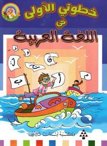 Khoutwati aloula fi allougha alarabiyyah خطوتي الاولى في اللغة العربية