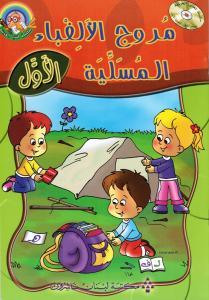 Mourouj alalef baa almoussaliah 1+ ÖB مروج الالف باء المسلية