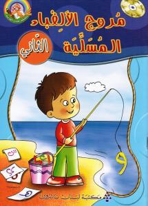 Mourouj alalef baa almoussaliah 2 +ÖB مروج الالف باء المسلية