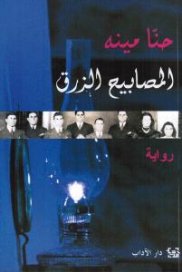 Almasabih Alzourq المصابيح الزرق