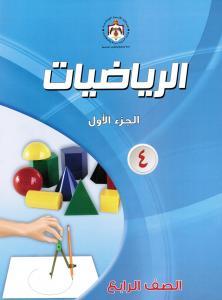 Alriyyadiyyat 4 del 1 الرياضيات