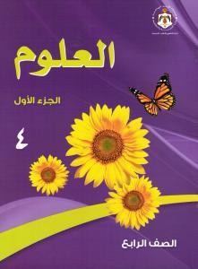 Alouloum 4 del 1 العلوم