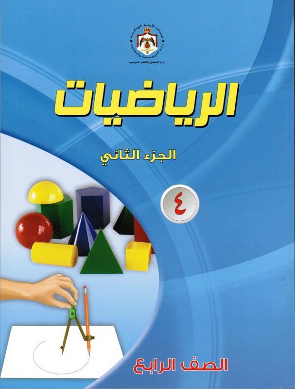 Alriyyadiyyat 4 DEL 2 الرياضيات