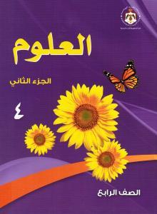 Alouloum 4 del 2 العلوم