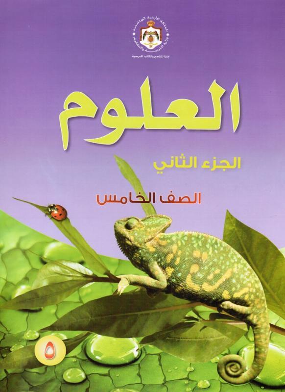 Alouloum 5 del 2 العلوم