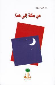 Min Makka Ila Houna من مكة الى هنا