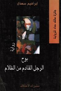 Bawh Alrajoul Alqadim  بوح الرجل القادم من الظلام