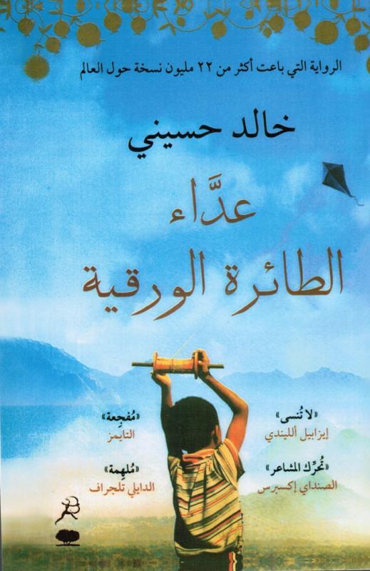Adaa Altaira alwaraqiyah عداء الطائرة الورقية