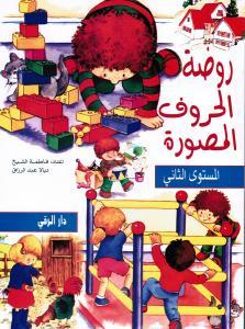 Rawdat Alhourouf almousawara 2 روضة الحروف المصورة - المستوى الثاني