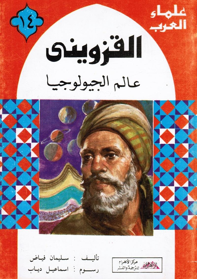 Alqazwinij القزويني