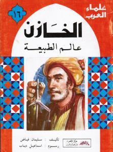 Alkhazin الخازن