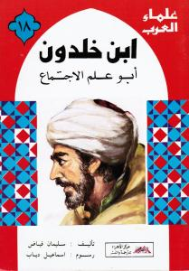 Ibn Khaldoun ابن خلدون