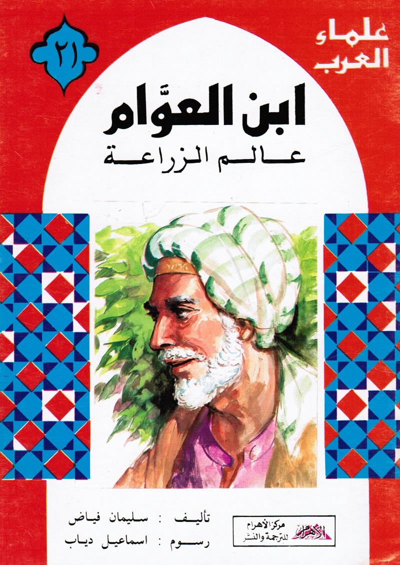 Ibn Alawwam ابن العوام