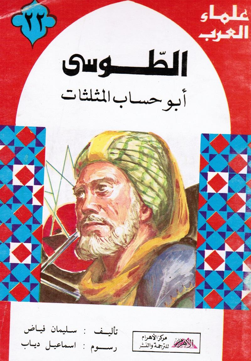 Attousij الطوسي