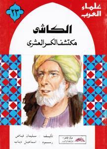 Alkashij الكاشي