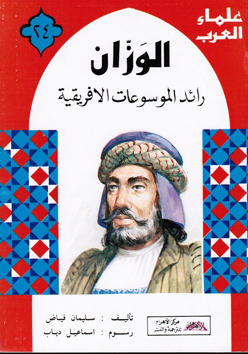 Alwazzan الوزان