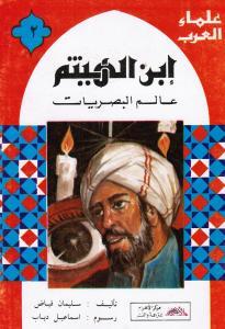 Ibn Alhaytham ابن الهيثم