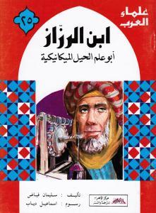 Ibn Alrazzaz ابن الرزاز