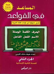 Almousaed Fi Alqawaed 2 المساعد في القواعد