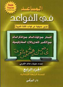 Almousaed Fi Alqawaed 4 المساعد في القواعد