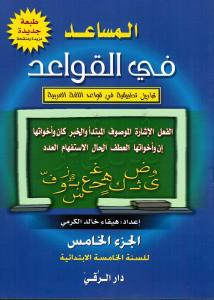 Almousaed Fi Alqawaed 5 المساعد في القواعد