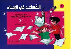 Almousaed Fi Alimlaa 1 المساعد في الاملاء