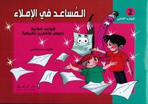 Almousaed Fi Alimlaa 2 المساعد في الاملاء