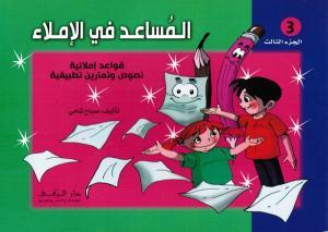 Almousaed Fi Alimlaa 3 المساعد في الاملاء
