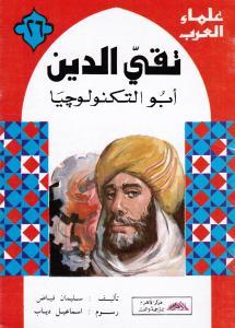 Taqij Alddin تقي الدين