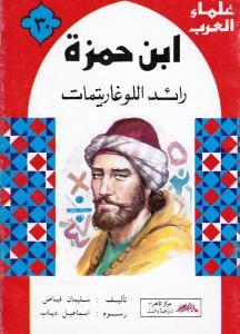 Ibn Hamzah ابن حمزة