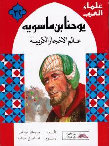 Johanna Bin Masaweh يوحنا بن ماسويه
