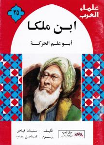 Ibn Malkah ابن ملكا