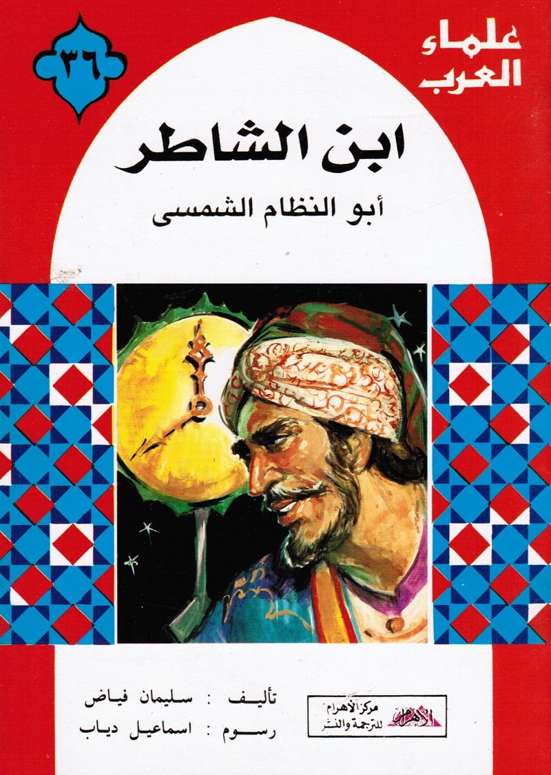 Ibn Alchatir ابن الشاطر