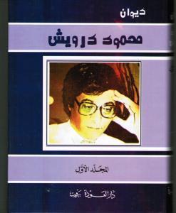 Diwan Mahmoud Darwich ديوان محمود درويش