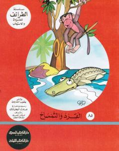 Silsilat Altaraef - Alqird Wal Timsah القرد والتمساح